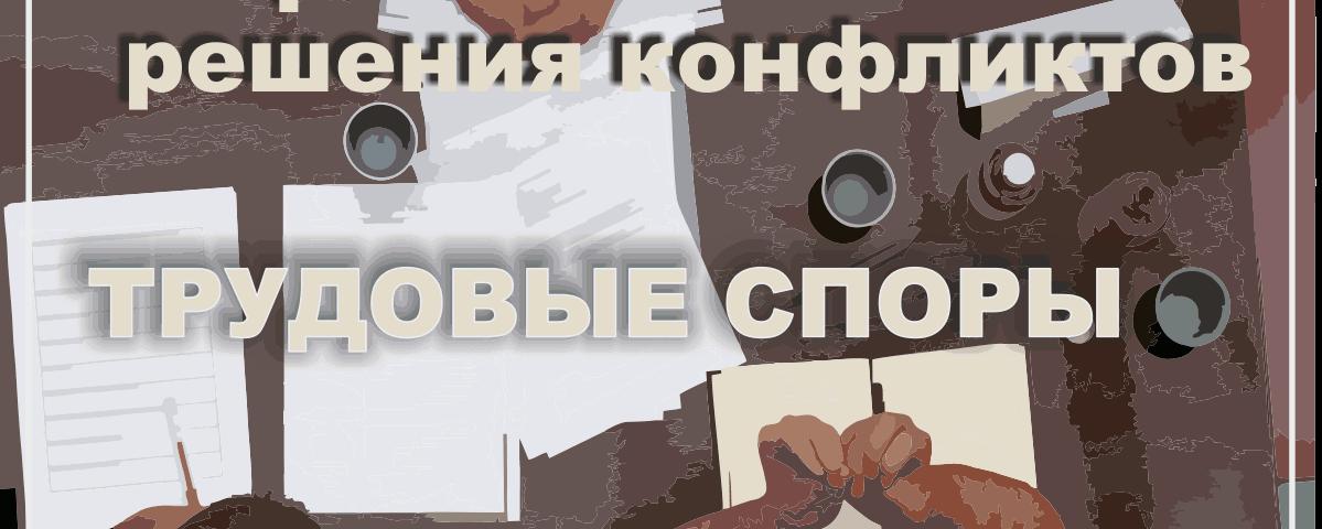 Картинки по запросу Урегулирование трудовых конфликтов и споров с сотрудниками