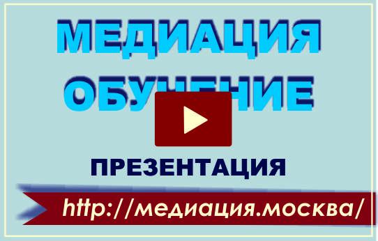 Видео презентация обучения медиации
