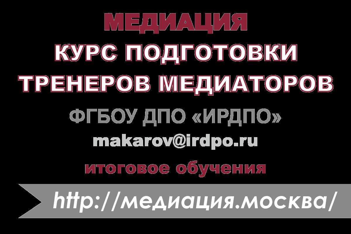 Медиация. Курс подготовки тренеров медиаторов