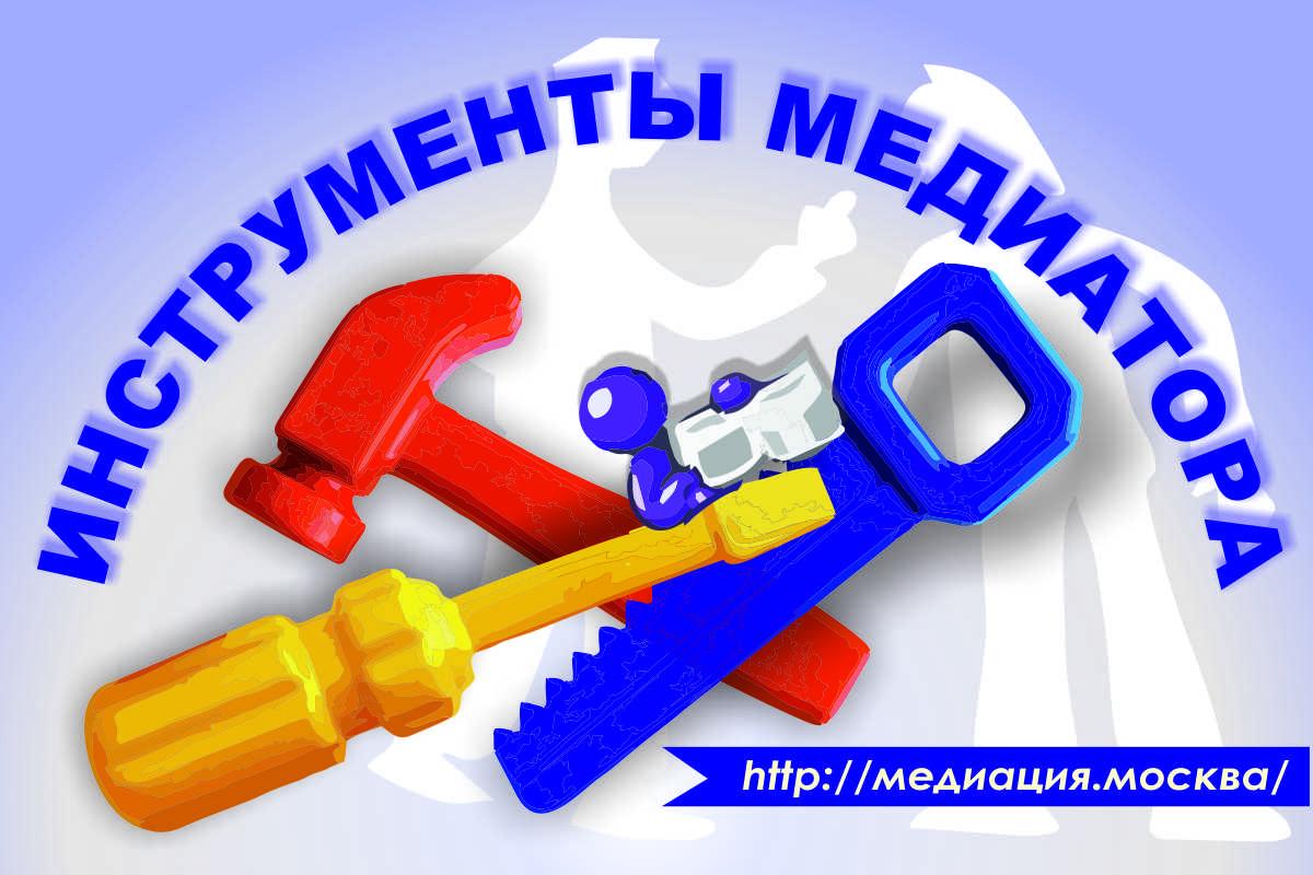 Инструменты медиатора