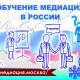 Обучение медиации в России