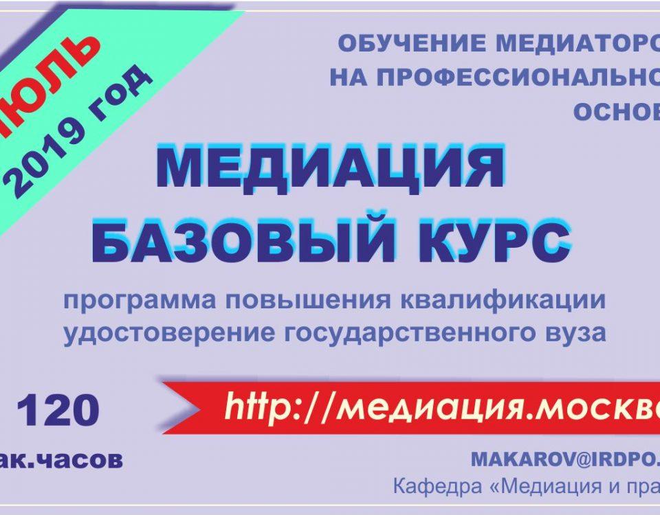 Обучение медиации Базовый курс в июле 2019 года