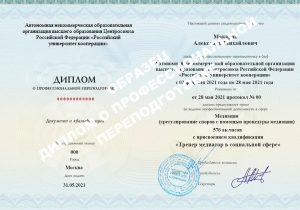 Диплом о профпереподготовке Медиация