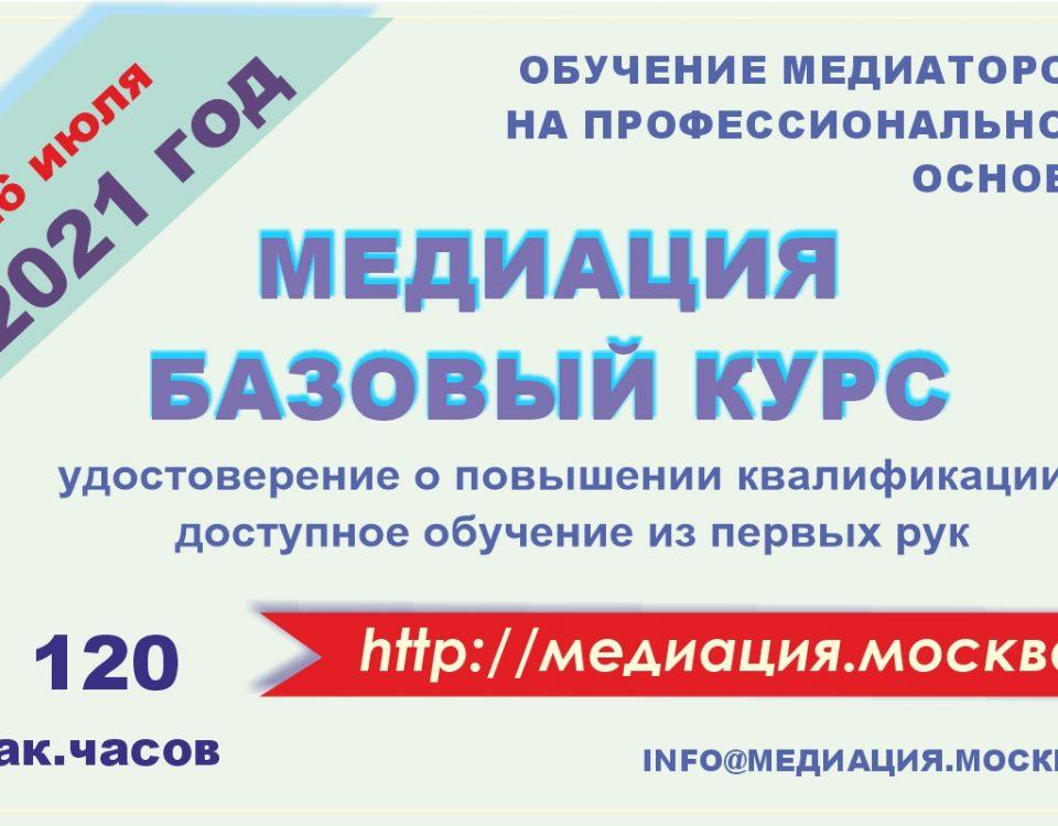 Mediation Base course